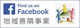 地域ゼンリン事業Facebook