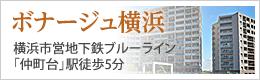 ボナージュ横浜