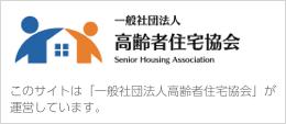 高齢者住宅推進機構