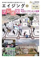 財団ニュース145号
